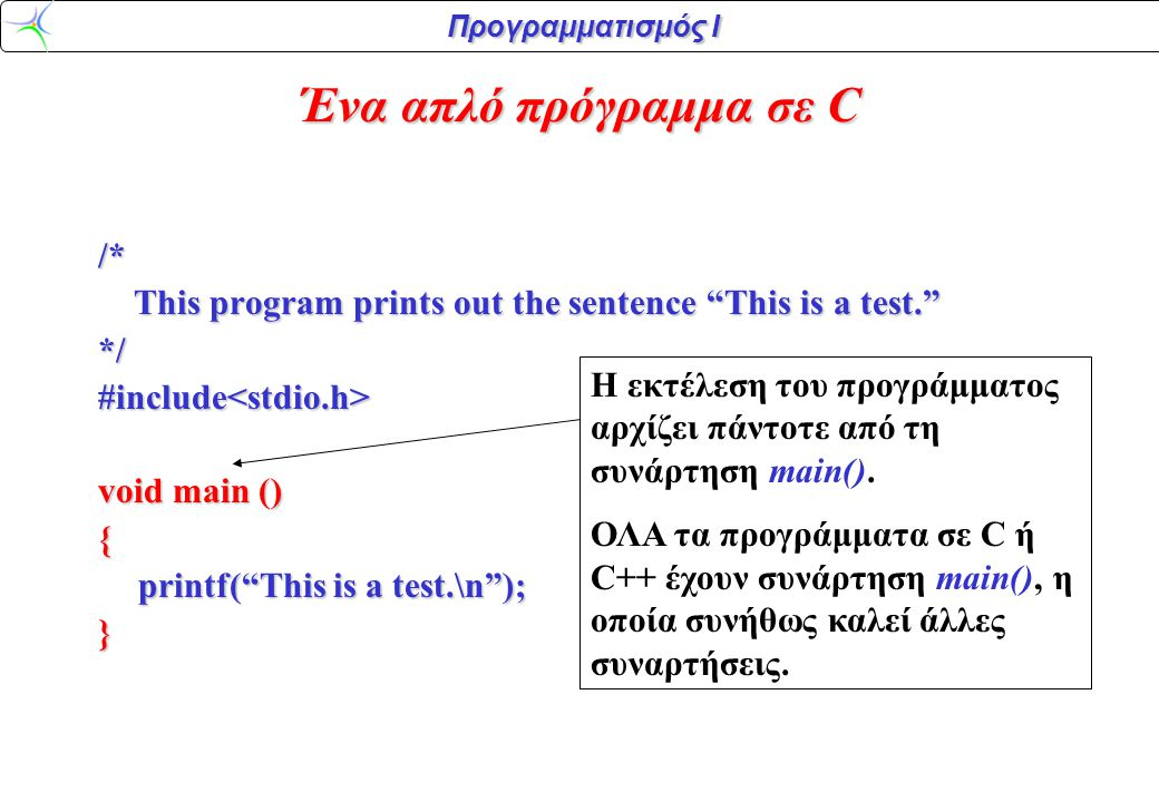 "Προγραμματισμός Ι /* This program prints out the sentence ""This is a test."" This program prints out the sentence ""This is a test.""*/#include<stdio.h>"
