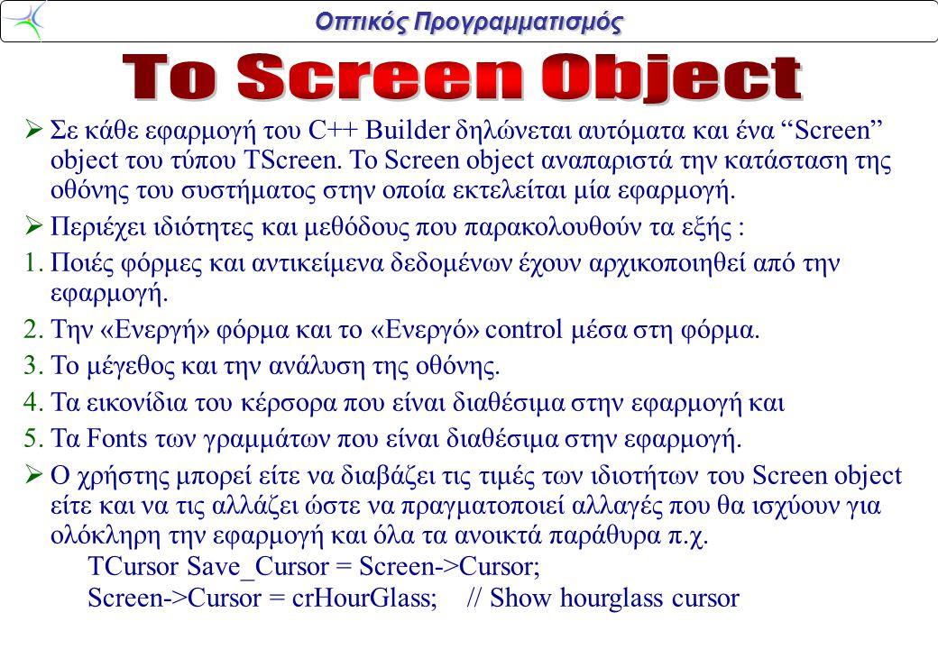 Οπτικός Προγραμματισμός  Σε κάθε εφαρμογή του C++ Builder δηλώνεται αυτόματα και ένα Screen object του τύπου TScreen.