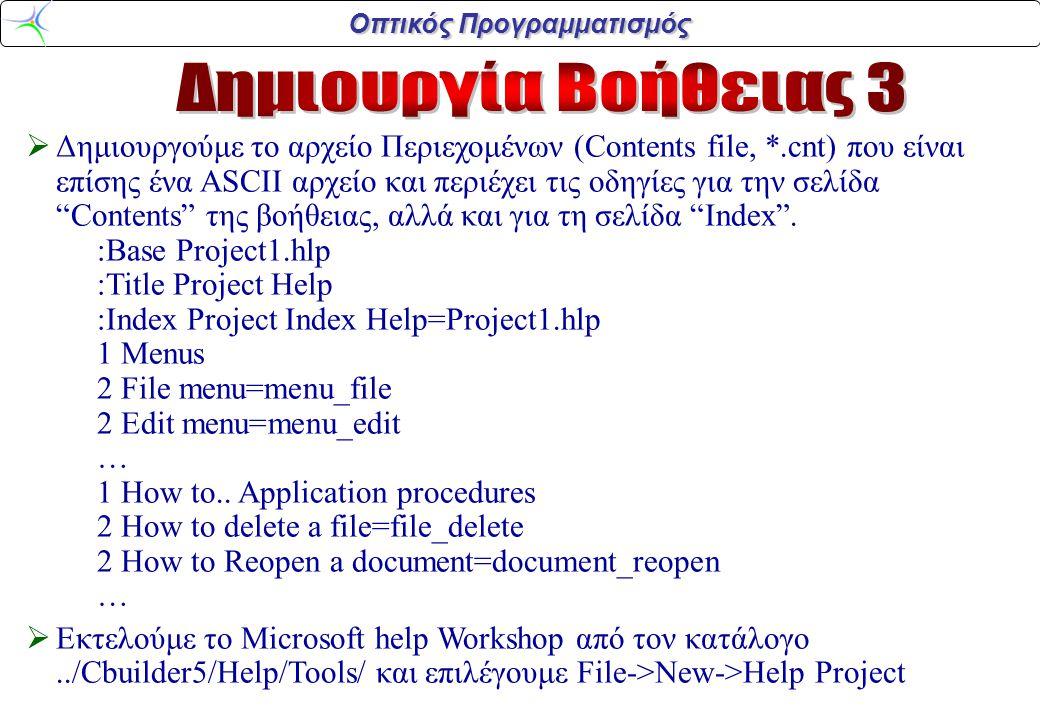  Δημιουργούμε το αρχείο Περιεχομένων (Contents file, *.cnt) που είναι επίσης ένα ASCII αρχείο και περιέχει τις οδηγίες για την σελίδα Contents της βοήθειας, αλλά και για τη σελίδα Index .
