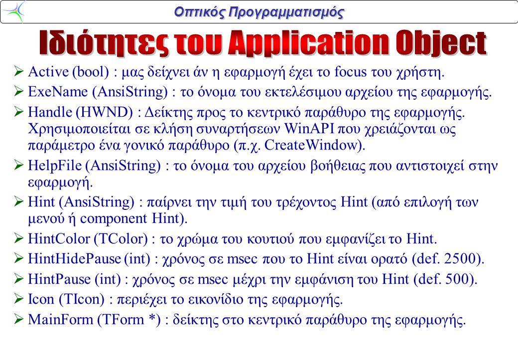 Οπτικός Προγραμματισμός  Για να εισάγουμε βοήθεια σε μία δική μας εφαρμογή θα πρέπει να κατασκευάσουμε ένα αρχείο με θέματα βοήθειας και να το συνδέσουμε στην εφαρμογή με την επιλογή Project->Options->Application->HelpFile ή μέσω της ιδιότητας HelpFile του Application object.