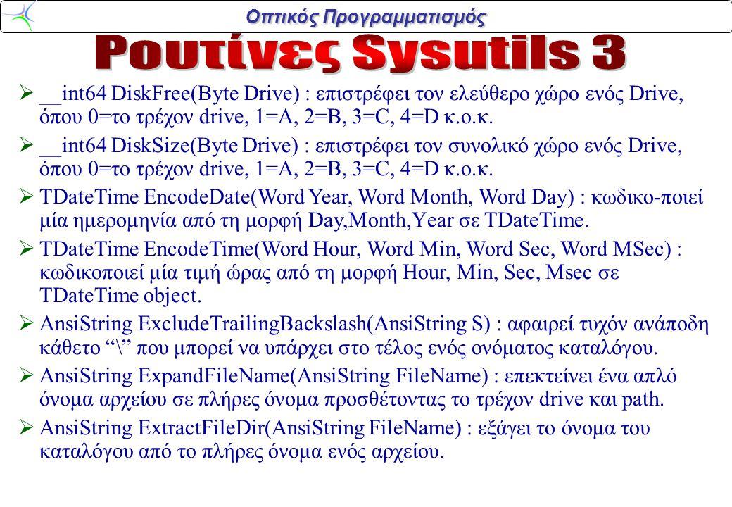Οπτικός Προγραμματισμός  __int64 DiskFree(Byte Drive) : επιστρέφει τον ελεύθερο χώρο ενός Drive, όπου 0=το τρέχον drive, 1=A, 2=B, 3=C, 4=D κ.ο.κ.
