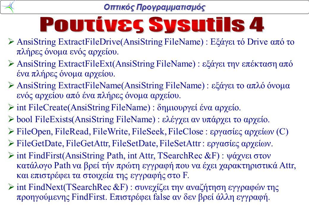 Οπτικός Προγραμματισμός  AnsiString ExtractFileDrive(AnsiString FileName) : Εξάγει τό Drive από το πλήρες όνομα ενός αρχείου.