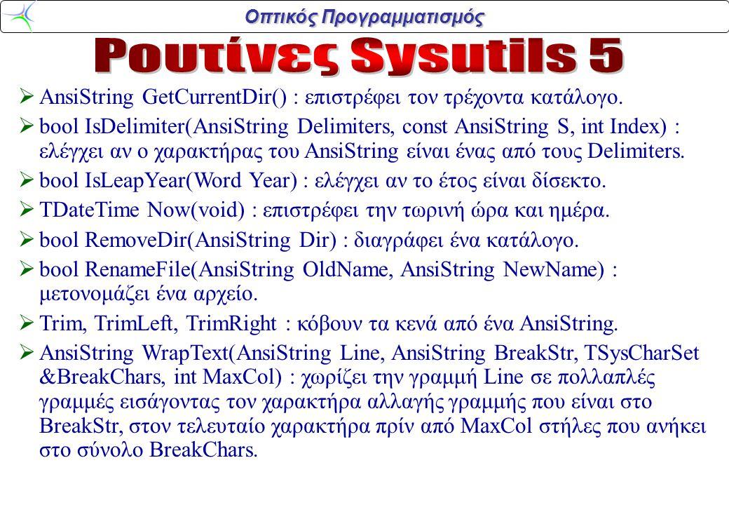 Οπτικός Προγραμματισμός  AnsiString GetCurrentDir() : επιστρέφει τον τρέχοντα κατάλογο.