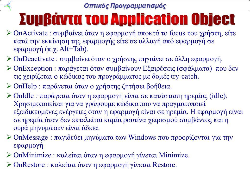 Οπτικός Προγραμματισμός  OnActivate : συμβαίνει όταν η εφαρμογή αποκτά το focus του χρήστη, είτε κατά την εκκίνηση της εφαρμογής είτε σε αλλαγή από εφαρμογή σε εφαρμογή (π.χ.