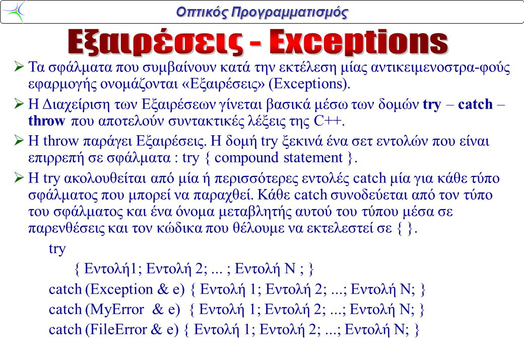 Οπτικός Προγραμματισμός  Τα σφάλματα που συμβαίνουν κατά την εκτέλεση μίας αντικειμενοστρα-φούς εφαρμογής ονομάζονται «Εξαιρέσεις» (Exceptions).