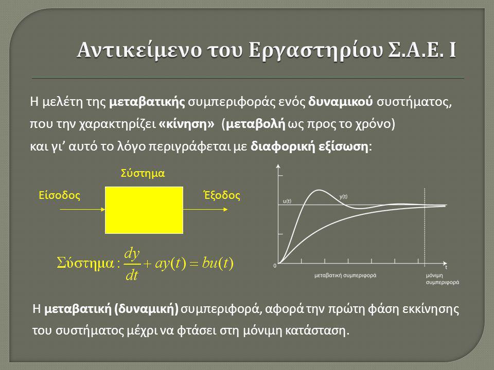 Η μελέτη της μεταβατικής συμπεριφοράς ενός δυναμικού συστήματος, που την χαρακτηρίζει «κίνηση» (μεταβολή ως προς το χρόνο) και γι' αυτό το λόγο περιγρ
