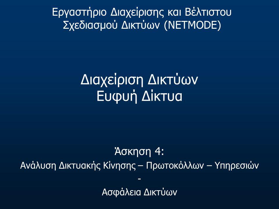 Διαχείριση Δικτύων Ευφυή Δίκτυα Άσκηση 4: Ανάλυση Δικτυακής Κίνησης – Πρωτοκόλλων – Υπηρεσιών - Ασφάλεια Δικτύων Εργαστήριο Διαχείρισης και Βέλτιστου