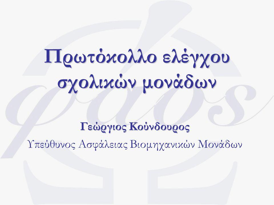 Πρωτόκολλο ελέγχου σχολικών μονάδων Γεώργιος Κούνδουρος Υπεύθυνος Ασφάλειας Βιομηχανικών Μονάδων
