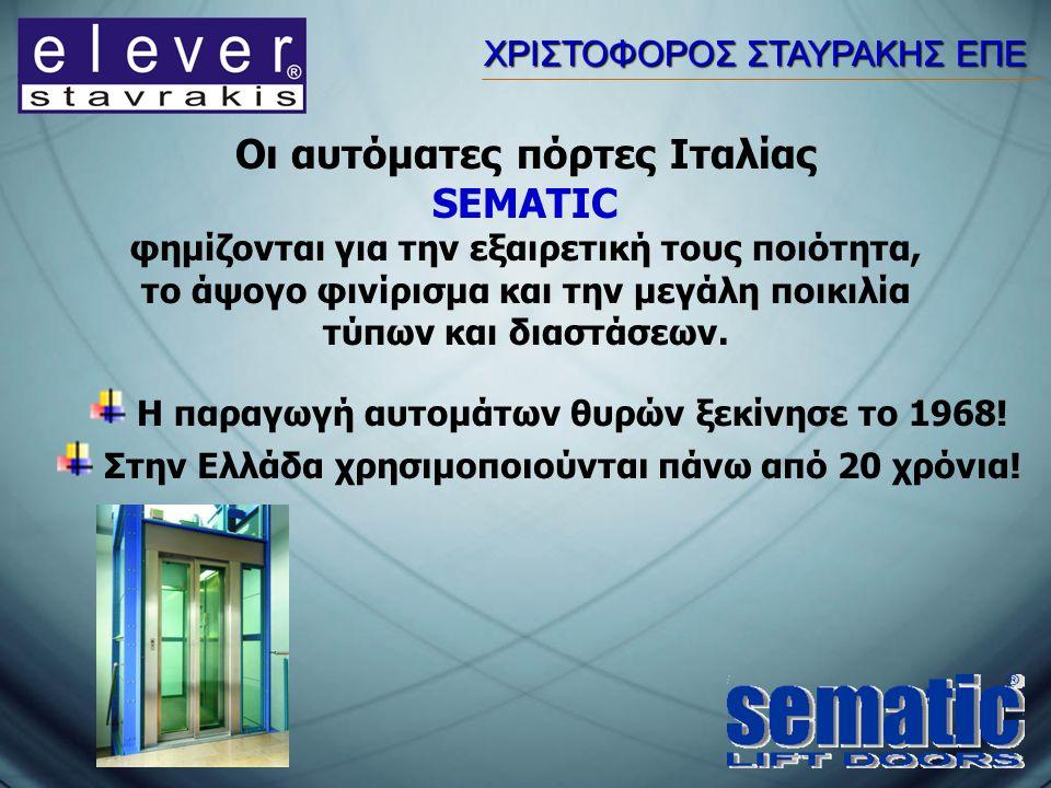 Γιατί οι αυτόματες πόρτες SEMATIC ξεχωρίζουν; ΧΡΙΣΤΟΦΟΡΟΣ ΣΤΑΥΡΑΚΗΣ ΕΠΕ Λειτουργούν με DC inverter.