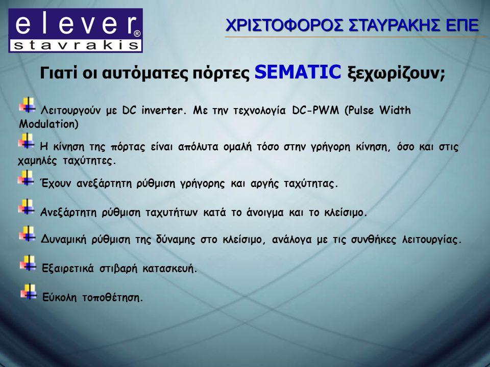 Η SEMATIC μπορεί και καλύπτει κάθε σας ανάγκη στις αυτόματες πόρτες ανελκυστήρων.