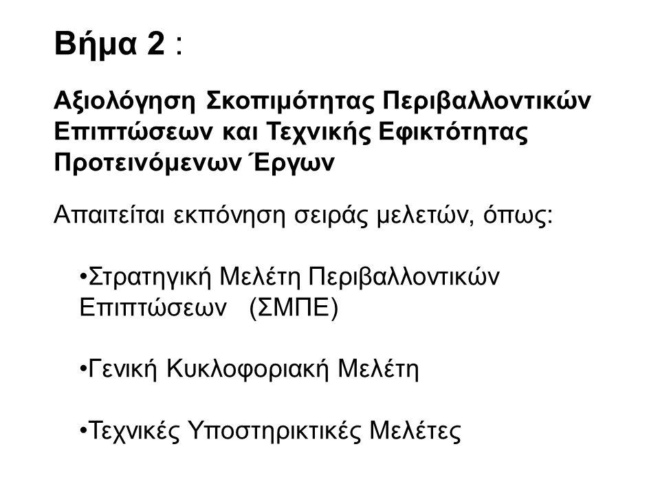 Βήμα 2 : Αξιολόγηση Σκοπιμότητας Περιβαλλοντικών Επιπτώσεων και Τεχνικής Εφικτότητας Προτεινόμενων Έργων Απαιτείται εκπόνηση σειράς μελετών, όπως: •Στρατηγική Μελέτη Περιβαλλοντικών Επιπτώσεων (ΣΜΠΕ) •Γενική Κυκλοφοριακή Μελέτη •Τεχνικές Υποστηρικτικές Μελέτες