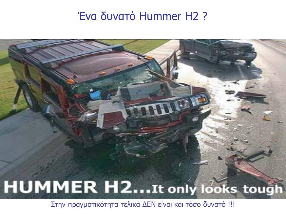 Ένα δυνατό Hummer H2 ? Στην πραγματικότητα τελικά ΔΕΝ είναι και τόσο δυνατό !!!