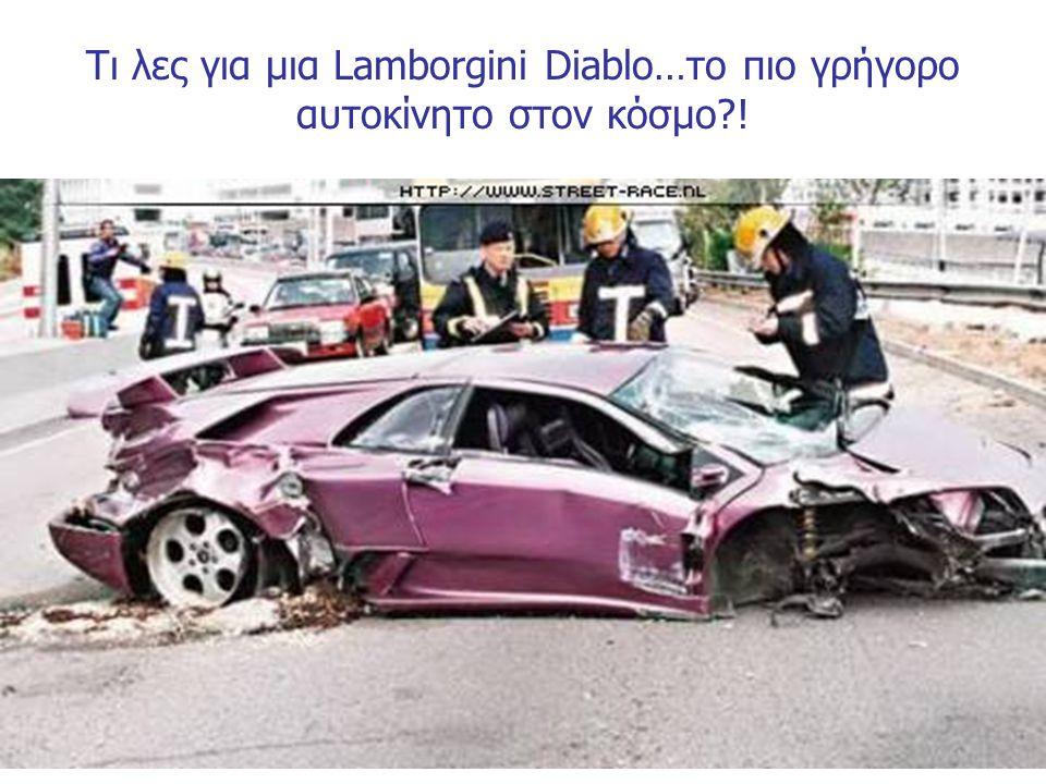 Τι λες για μια Lamborgini Diablo…το πιο γρήγορο αυτοκίνητο στον κόσμο?!