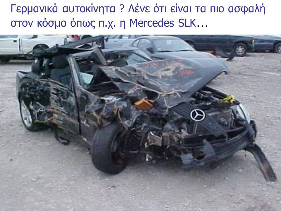 Γερμανικά αυτοκίνητα ? Λένε ότι είναι τα πιο ασφαλή στον κόσμο όπως π.χ. η Mercedes SLK …