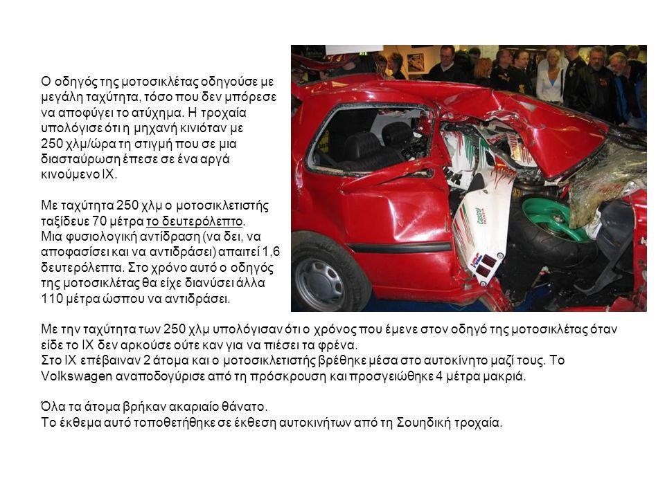 •Κάποιος οδηγούσε την BMW Z4 του, σε έναν αυτοκινητόδρομο στην Γερμανία με 225 km/h.