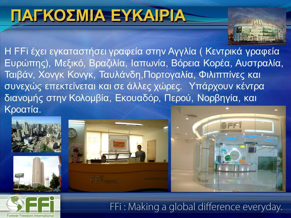 Η FFi έχει εγκαταστήσει γραφεία στην Αγγλία ( Κεντρικά γραφεία Ευρώπης), Μεξικό, Βραζιλία, Ιαπωνία, Βόρεια Κορέα, Αυστραλία, Ταιβάν, Χονγκ Κονγκ, Ταυλάνδη,Πορτογαλία, Φιλιππίνες και συνεχώς επεκτείνεται και σε άλλες χώρες.