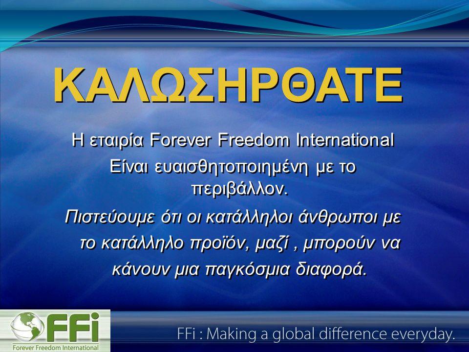 Η εταιρία Forever Freedom International Είναι ευαισθητοποιημένη με το περιβάλλον.