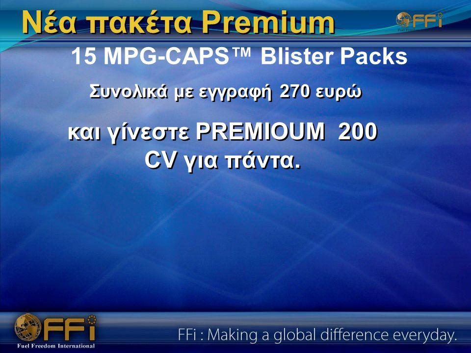 Συνολικά με εγγραφή 270 ευρώ και γίνεστε PREMIOUM 200 CV για πάντα.