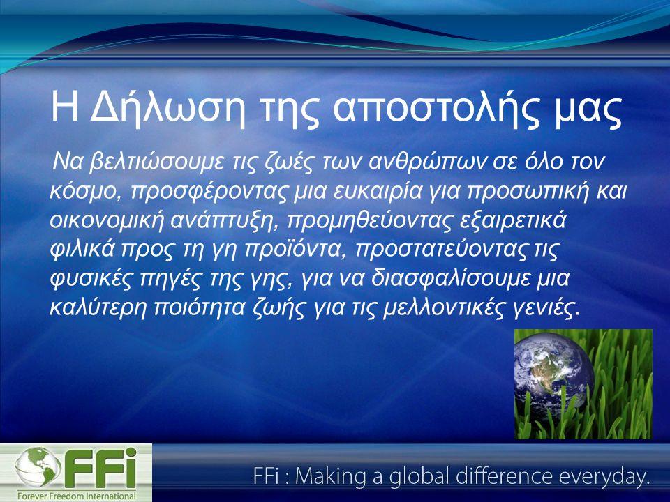 Η Δήλωση της αποστολής μας Να βελτιώσουμε τις ζωές των ανθρώπων σε όλο τον κόσμο, προσφέροντας μια ευκαιρία για προσωπική και οικονομική ανάπτυξη, προμηθεύοντας εξαιρετικά φιλικά προς τη γη προϊόντα, προστατεύοντας τις φυσικές πηγές της γης, για να διασφαλίσουμε μια καλύτερη ποιότητα ζωής για τις μελλοντικές γενιές.
