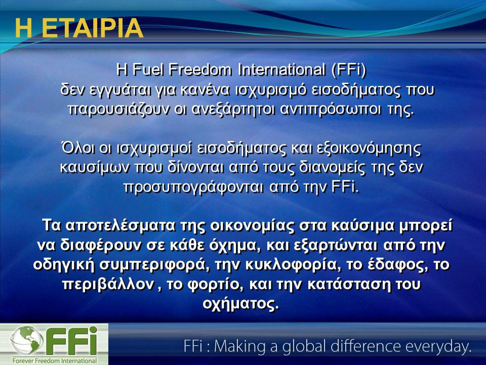Η Fuel Freedom International (FFi) δεν εγγυάται για κανένα ισχυρισμό εισοδήματος που παρουσιάζουν οι ανεξάρτητοι αντιπρόσωποι της.