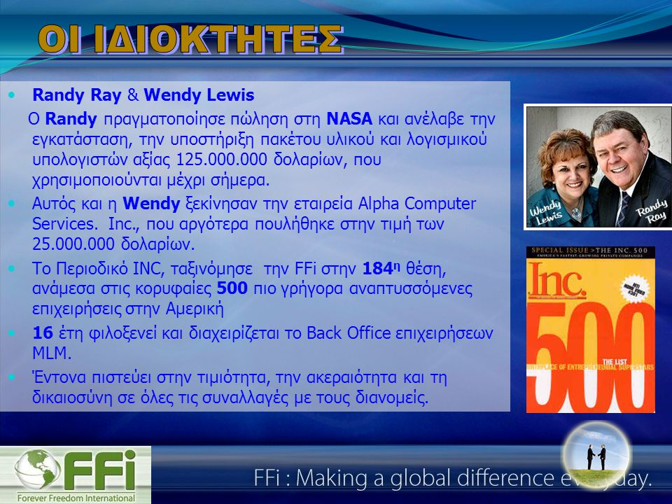  Randy Ray & Wendy Lewis O Randy πραγματοποίησε πώληση στη NASA και ανέλαβε την εγκατάσταση, την υποστήριξη πακέτου υλικού και λογισμικού υπολογιστών αξίας 125.000.000 δολαρίων, που χρησιμοποιούνται μέχρι σήμερα.