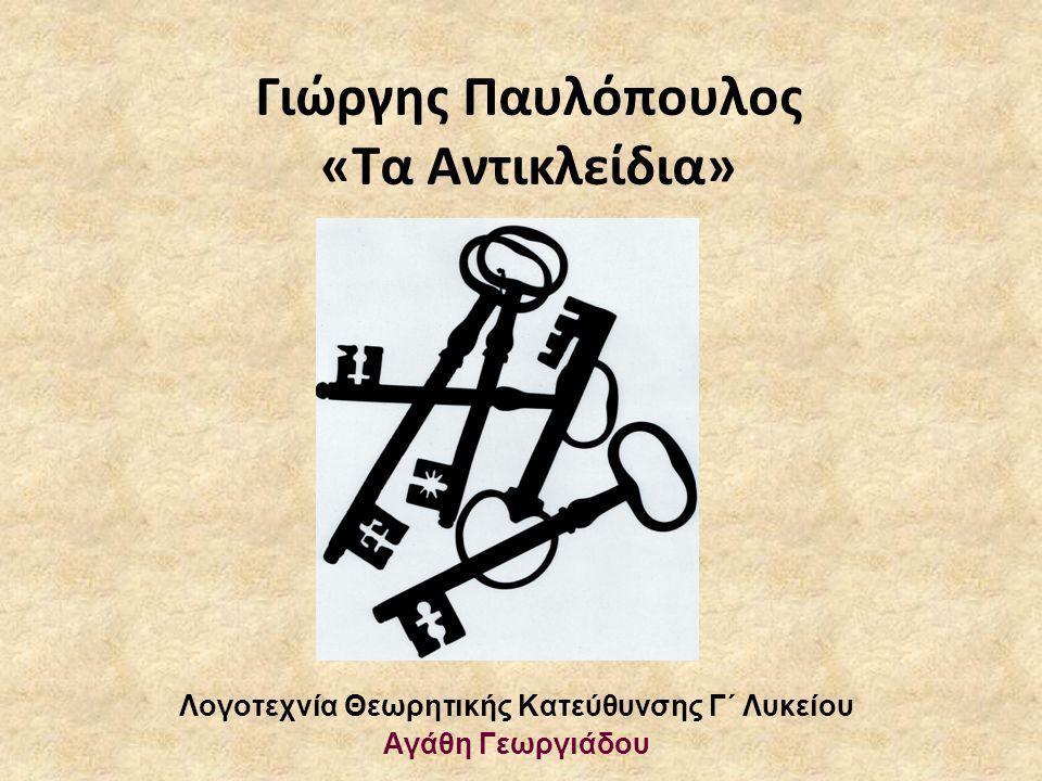 Γιώργης Παυλόπουλος «Τα Αντικλείδια» Λογοτεχνία Θεωρητικής Κατεύθυνσης Γ΄ Λυκείου Αγάθη Γεωργιάδου