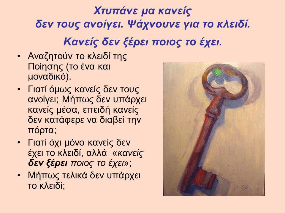 Χτυπάνε μα κανείς δεν τους ανοίγει.Ψάχνουνε για το κλειδί.