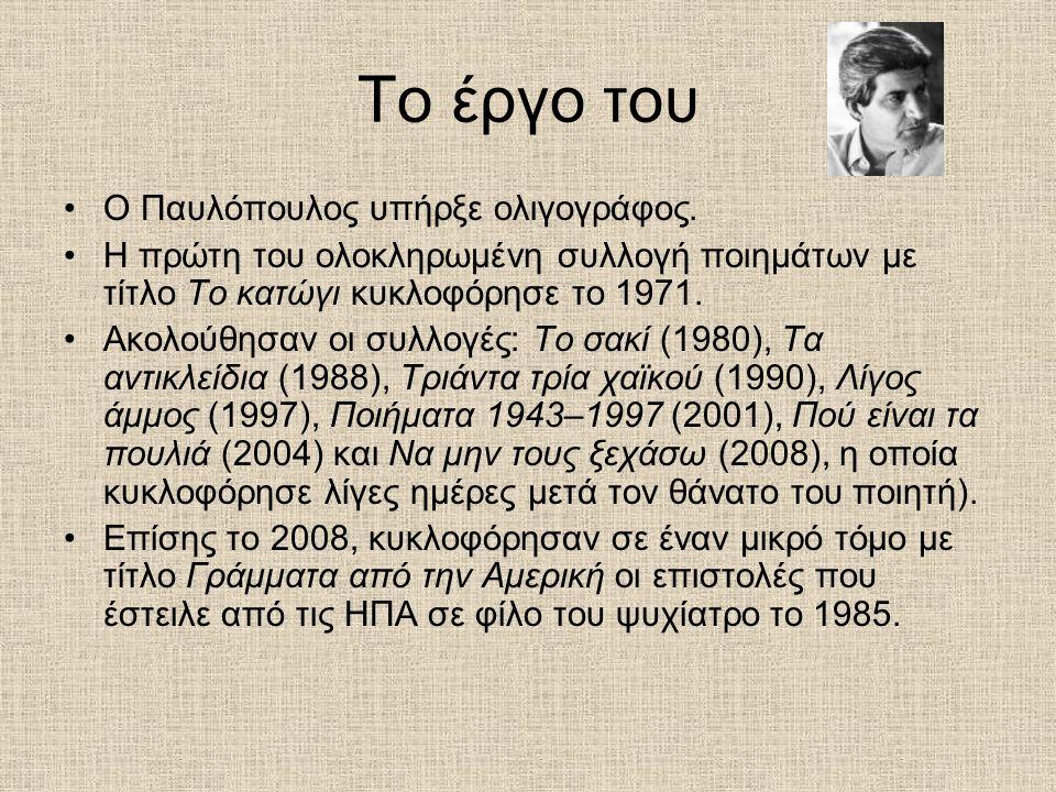 Τα γνωρίσματα της ποίησής του •Ο Γιώργης Παυλόπουλος είναι σημαντικός εκπρόσωπος της Α΄ μεταπολεμικής γενιάς.