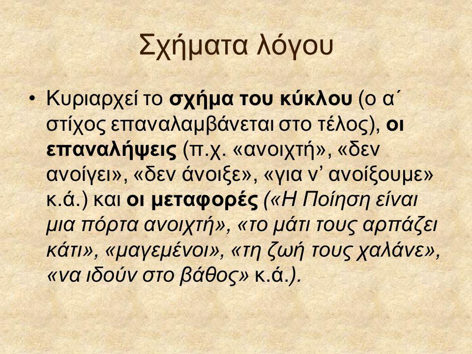 Σχήματα λόγου •Κυριαρχεί το σχήμα του κύκλου (ο α΄ στίχος επαναλαμβάνεται στο τέλος), οι επαναλήψεις (π.χ.