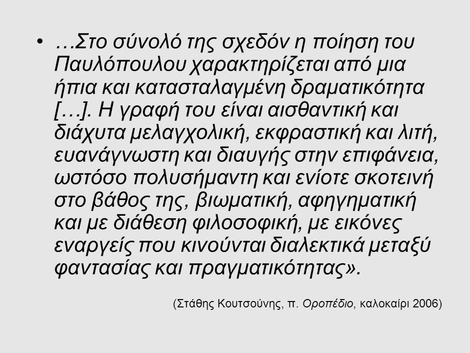 •…Στο σύνολό της σχεδόν η ποίηση του Παυλόπουλου χαρακτηρίζεται από μια ήπια και κατασταλαγμένη δραματικότητα […].