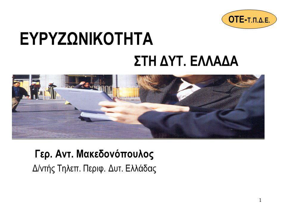 Γερ.Μακεδονόπουλος12 Διαθεσιμότητα / Ενεργά ΟΤΕ- Τ.Π.Δ.Ε.