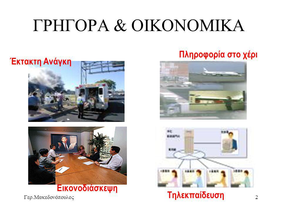 Γερ.Μακεδονόπουλος13 ΤΙΜΗ / Πόρτες ADSL στη Τ.Π.Δ.Ε. ΟΤΕ- Τ.Π.Δ.Ε.