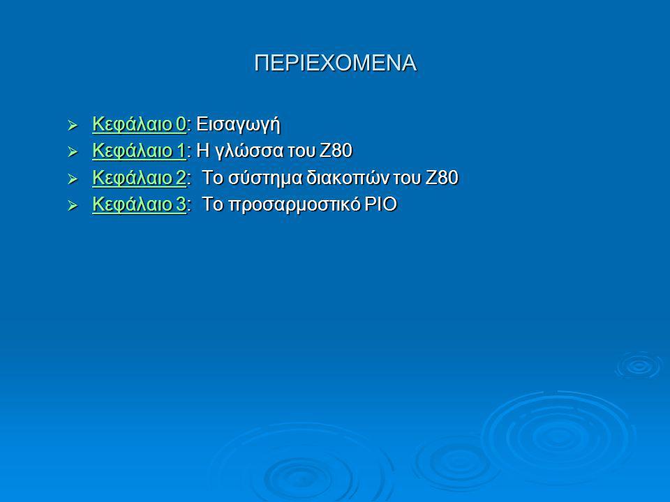 Το κυρίως πρόγραμμα να αρχίζει από τη διεύθυνση 0100Η, η ρουτίνα εξυπηρέτησης διακοπών της πόρτας Α να αρχίζει από τη διεύθυνση 0200Η, πίνακας διανυσματικών διακοπών του Ζ80 να είναι η σελίδα B0H της μνήμης και διάνυσμα διακοπής της πόρτας Α να είναι το 42Η.