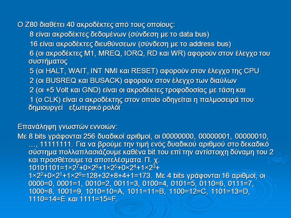 Παράδειγμα προγραμματισμού διακοπών ΙΝΤ σε ΙΜ 0: Το κυρίως πρόγραμμα και η ρουτίνα ONOFFE παραμένουν όπως στην προηγούμενη διαφάνεια.