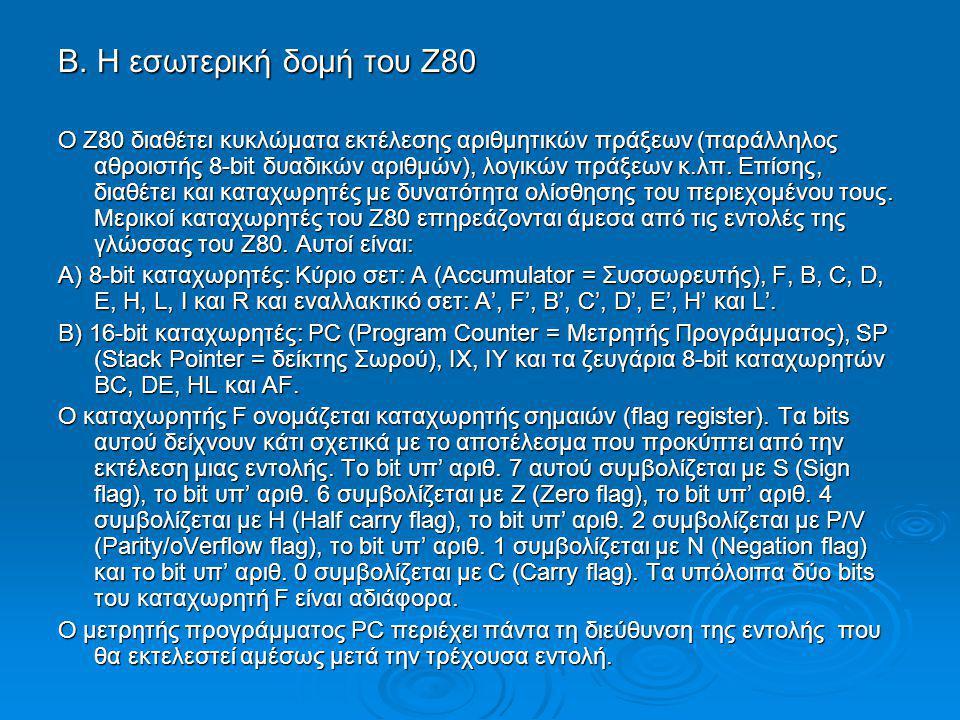 Παράδειγμα: Πρόγραμμα που μετράει το πλήθος των άρτιων περιεχομένων του μπλοκ θέσεων μνήμης Α010Η-Α019Η και αποθηκεύει το αποτέλεσμα στον καταχωρητή Ε.