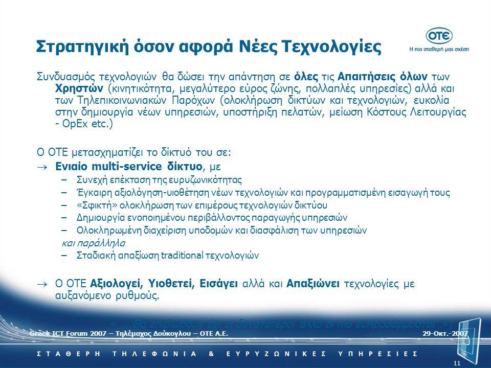 Greek ICT Forum 2007 – Τηλέμαχος Δούκογλου – ΟΤΕ Α.Ε.29-Oκτ.-2007 11 Στρατηγική όσον αφορά Νέες Τεχνολογίες Συνδυασμός τεχνολογιών θα δώσει την απάντη