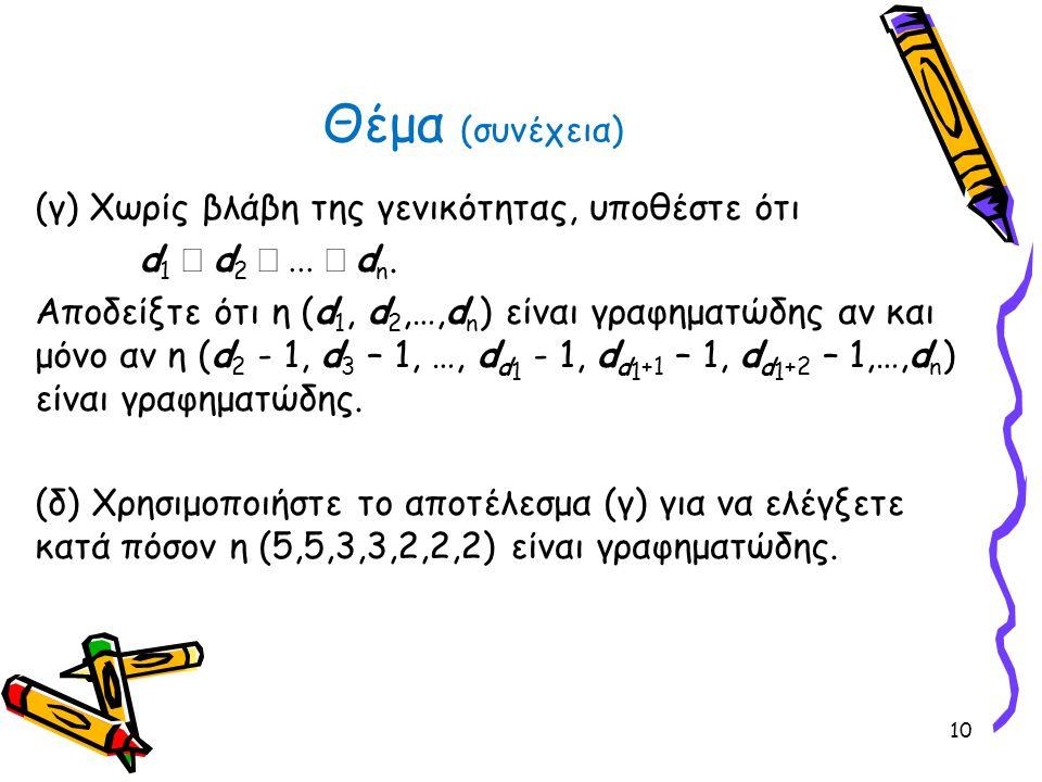 (γ) Χωρίς βλάβη της γενικότητας, υποθέστε ότι d 1  d 2  d n. Αποδείξτε ότι η (d 1, d 2,…,d n ) είναι γραφηματώδης αν και μόνο αν η (d 2 - 1