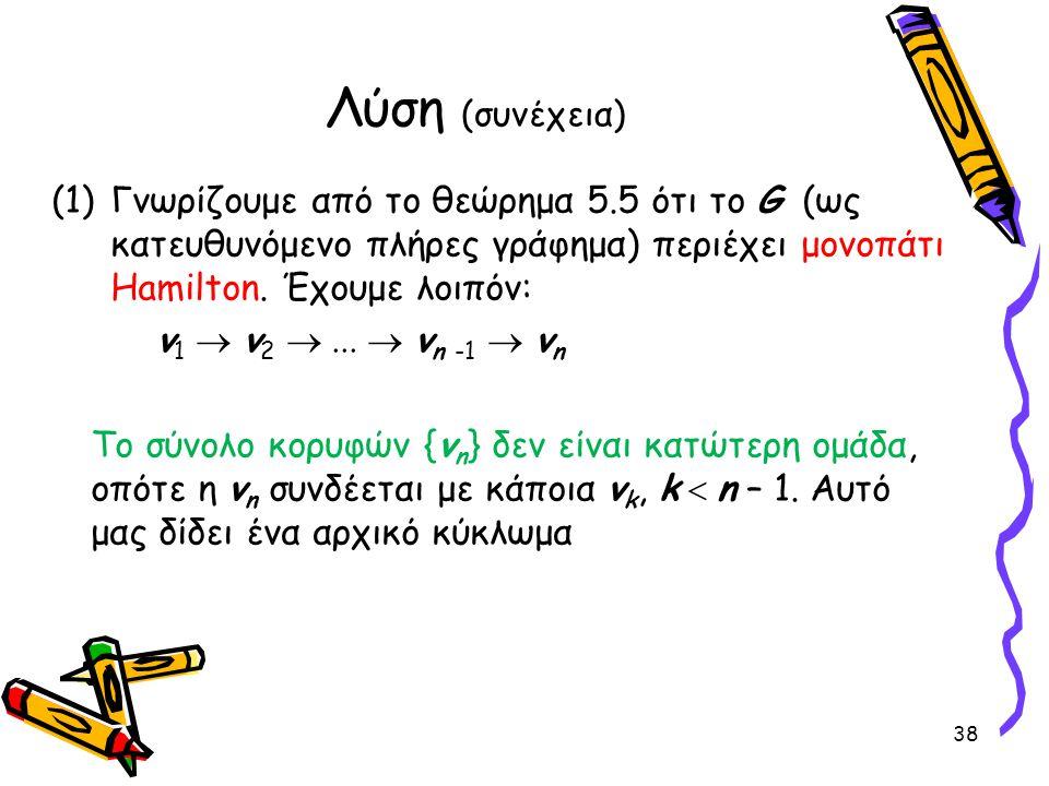 (1)Γνωρίζουμε από το θεώρημα 5.5 ότι το G (ως κατευθυνόμενο πλήρες γράφημα) περιέχει μονοπάτι Hamilton. Έχουμε λοιπόν: v 1  v 2  v n -1  v n
