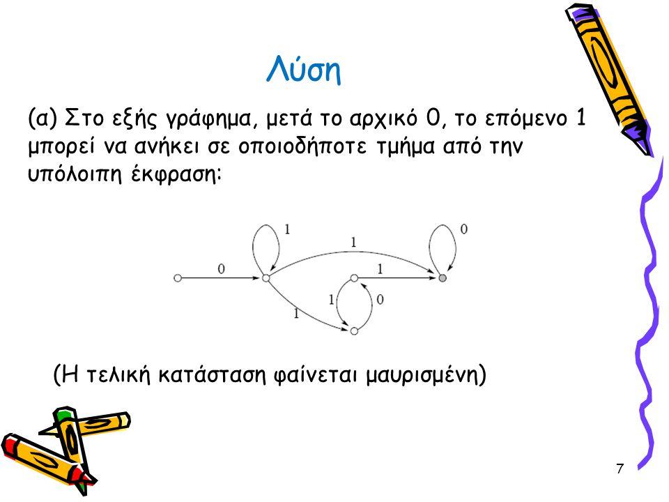 Λύση (α) Στο εξής γράφημα, μετά το αρχικό 0, το επόμενο 1 μπορεί να ανήκει σε οποιοδήποτε τμήμα από την υπόλοιπη έκφραση: (Η τελική κατάσταση φαίνεται