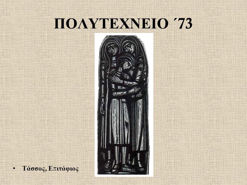 ΠΟΛΥΤΕΧΝΕΙΟ ΄ 73 • Τάσσος, Ε π ιτάφιος