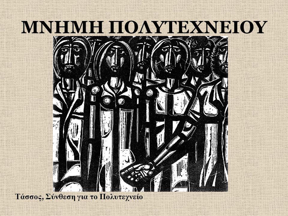 Επίγραμμα Κόκκινα γαρίφαλα ιερής Ελευθερίας Δοξαστικός Νοέμβρης όπου πατρίδα Πνεύμα και Τραγούδι Αίμα και Ήλιος Ευλογημένος καρπός Δικαιοσύνης Ωραία στιγμή της Ανθρώπινης θυσίας.