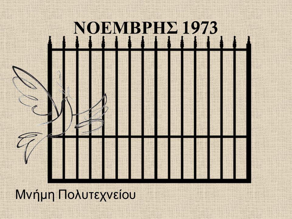 ΝΟΕΜΒΡΗΣ 1973 Μνήμη Πολυτεχνείου