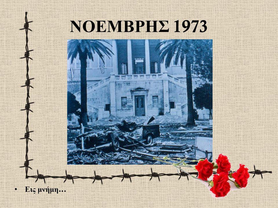 ΝΟΕΜΒΡΗΣ 1973 • Εις μνήμη …