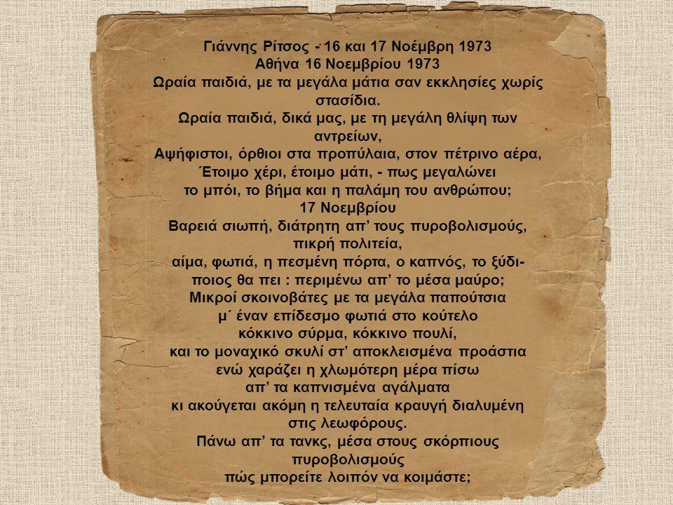 Αγώνες για τη δημοκρατία • Βάσω Κατράκη, Μνήμη Ελή