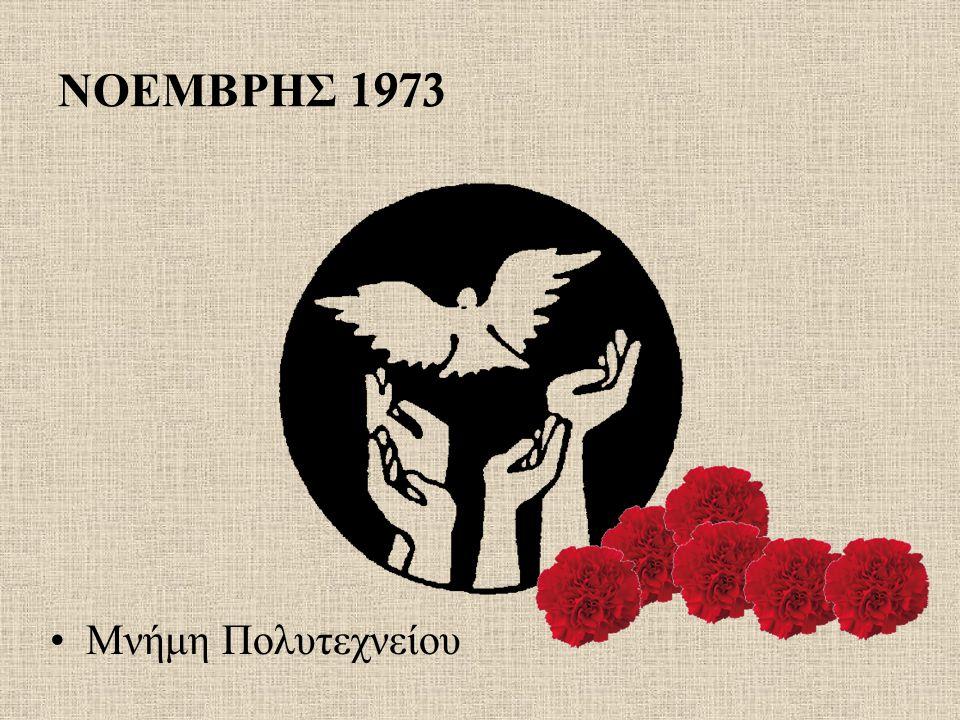 ΝΟΕΜΒΡΗΣ 1973 • Μνήμη Πολυτεχνείου