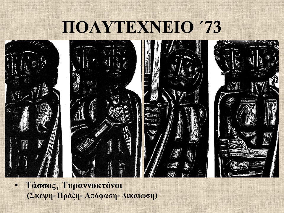 ΠΟΛΥΤΕΧΝΕΙΟ ΄ 73 • Τάσσος, Τυραννοκτόνοι ( Σκέψη - Πράξη - Α π όφαση - Δικαίωση )