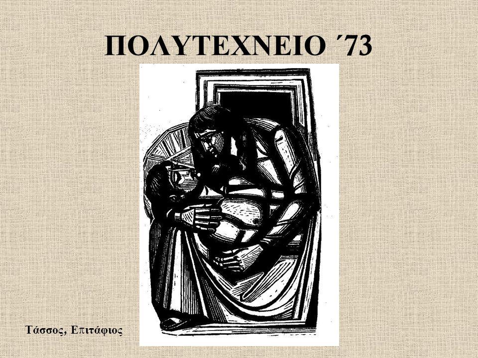 ΠΟΛΥΤΕΧΝΕΙΟ ΄ 73 Τάσσος, Ε π ιτάφιος