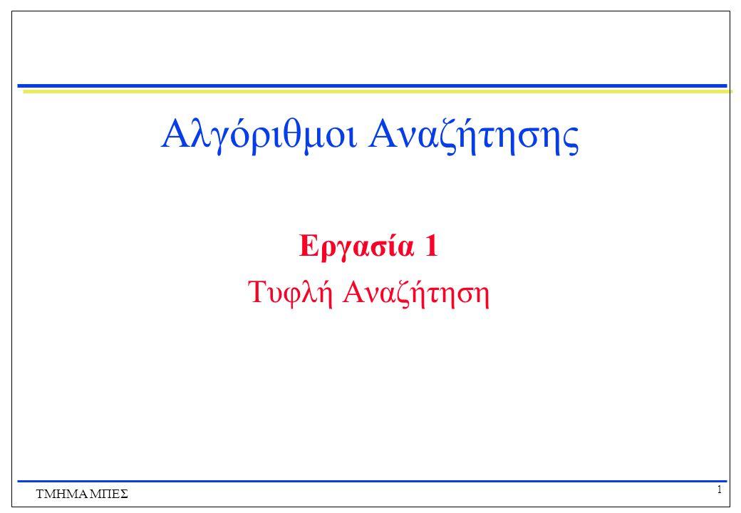 2 ΤΜΗΜΑ ΜΠΕΣ Εύρεση Μονοπατιού σε Λαβύρινθο Έστω ο λαβύρινθος του σχήματος με ένα σημείο εισόδου S, και τρία σημεία εξόδου G.