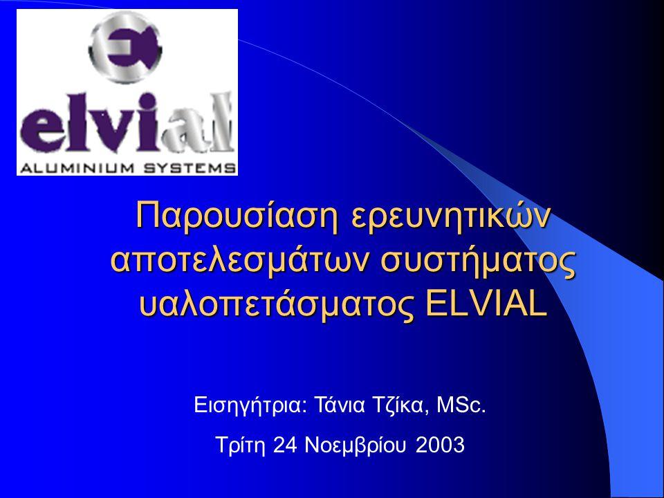 Παρουσίαση ερευνητικών αποτελεσμάτων συστήματος υαλοπετάσματος ELVIAL Εισηγήτρια: Τάνια Τζίκα, MSc.