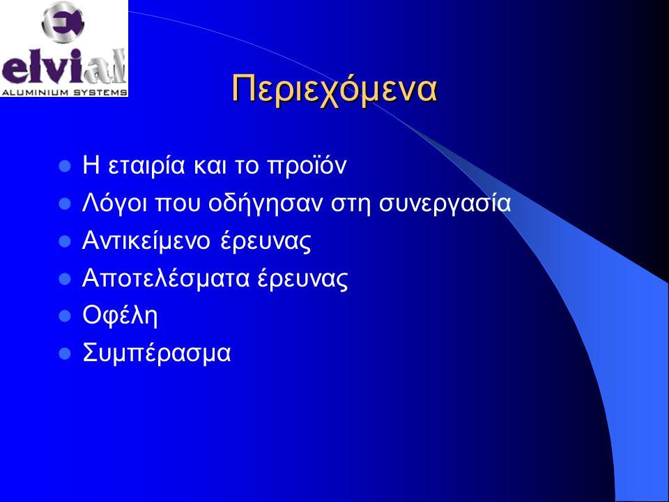 Η Εταιρία Και Το Προϊόν  Η elvial έχει σαν βασικό αντικείμενο εργασιών την ανάπτυξη συστημάτων αλουμινίου για αρχιτεκτονική χρήση – Συστήματα για πόρτες παράθυρα υαλοπετάσματα – Η χρήση του αυξάνεται συνεχώς στην ελληνική αγορά – Είναι εύκολη η προώθησή του στις αγορές του εξωτερικού – Συμβάλει στην ανταγωνιστικότητα και την βελτίωση της εικόνας της elvial  Το υαλοπέτασμα αποτελεί βασικό προϊόν και αναπτύχθηκε επειδή: